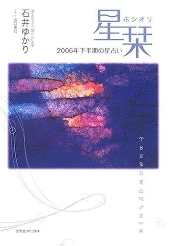 星栞 2006年下半期の星占いの詳細を見る