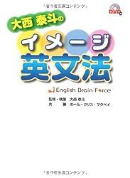 大西泰斗のイメージ英文法―English Brain Force(DVDブック)