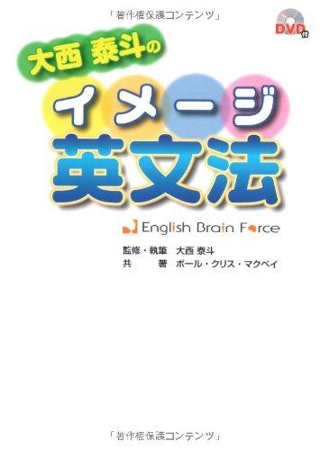 大西泰斗のイメージ英文法―English Brain Force(DVDブック)の詳細を見る