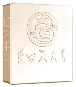 ピンポン★メモリアルBOX [DVD]