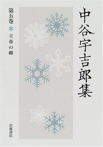 中谷宇吉郎集〈第5巻〉立春の卵の詳細を見る