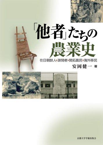 「他者」たちの農業史: 在日朝鮮人・疎開者・開拓農民・海外移民