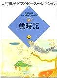 大村典子ピアノピースセレクション(3) 歳時記C 発表会用テーマ別・グレード別 (大村典子ピアノ・ピース・セレクション)