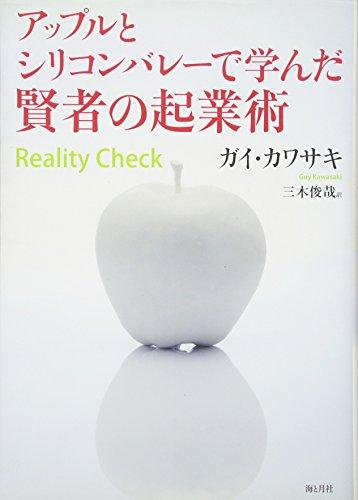 アップルとシリコンバレーで学んだ賢者の起業術の詳細を見る