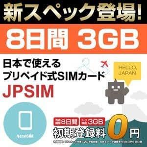 JPSIM Max8days 3GB使い切りプラン データ通信専用プリペイドSIMカード (TRAVEL FOR JPAPN SIMカード) NanoSIMパッケージ+SIM変換アダプター付、SIMピン付 (ナノSIM)