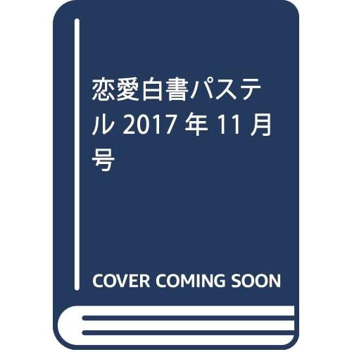 恋愛白書パステル 2017年11月号