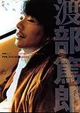 渡部篤郎―新世紀のスピリチュアル・アクターズシリーズ (キネ旬ムック―アクターズ・ファイル)