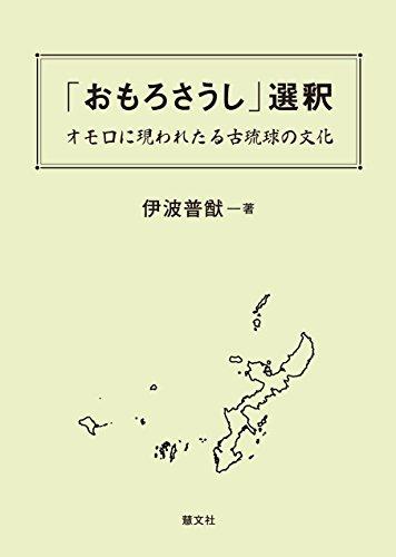 「おもろさうし」選釈―オモロに現われたる古琉球の文化