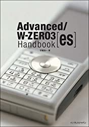 Advanced/W-ZERO3 [es] Handbook