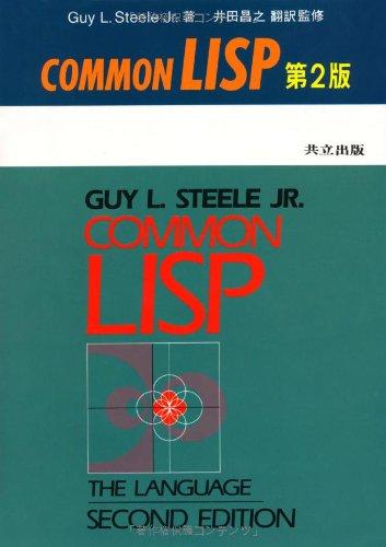 COMMON LISP 第2版