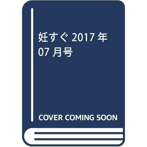 妊すぐ 2017年 07 月号 [雑誌]: 赤すぐ 増刊