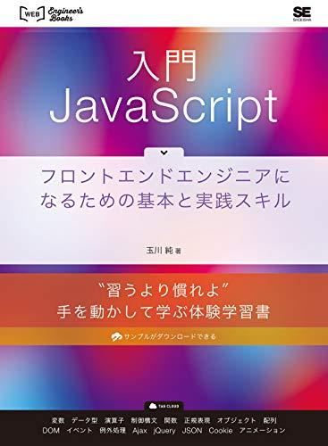 入門JavaScript フロントエンドエンジニアになるための基本と実践スキル (Web Engineer's Books)