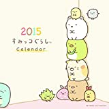2015 すみっコぐらし 壁かけカレンダー ([カレンダー])