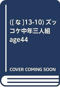 ([な]13-10)ズッコケ中年三人組 44歳のズッコケ探検隊 (ポプラ文庫)