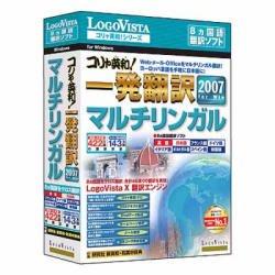 コリャ英和!一発翻訳 2007 マルチリンガル for Win