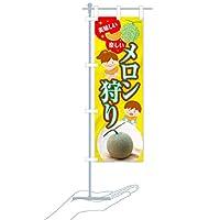 卓上ミニのぼり旗 メロン狩り 美味しい 楽しい サイズ選べます(卓上ミニのぼり10x30cm 立て台付き)