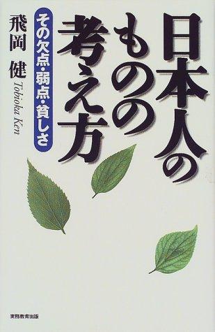 日本人のものの考え方―その欠点・弱点・貧しさ