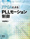 FPGAによるPLLモーション制御