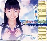美少女戦士セーラームーン キャラクターシングル セーラーマーキュリー : 水野亜美