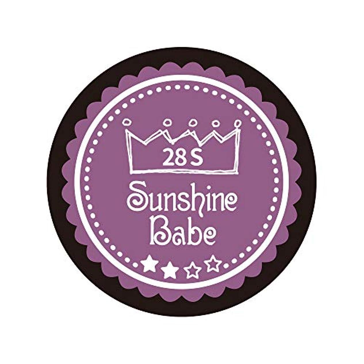引き渡す符号最高Sunshine Babe カラージェル 28S パンジーパープル 2.7g UV/LED対応