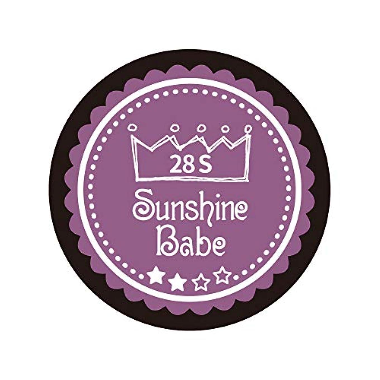 実験日光熟すSunshine Babe カラージェル 28S パンジーパープル 2.7g UV/LED対応
