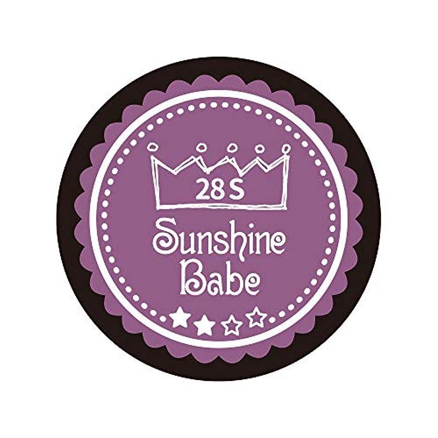 作りますウォーターフロント噛むSunshine Babe カラージェル 28S パンジーパープル 2.7g UV/LED対応