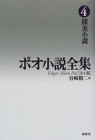 ポオ小説全集〈4〉探美小説の詳細を見る