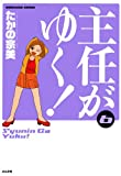 主任がゆく! (6) (ぶんか社コミックス)