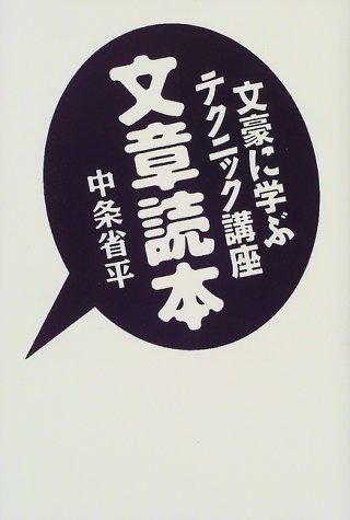 文章読本―文豪に学ぶテクニック講座
