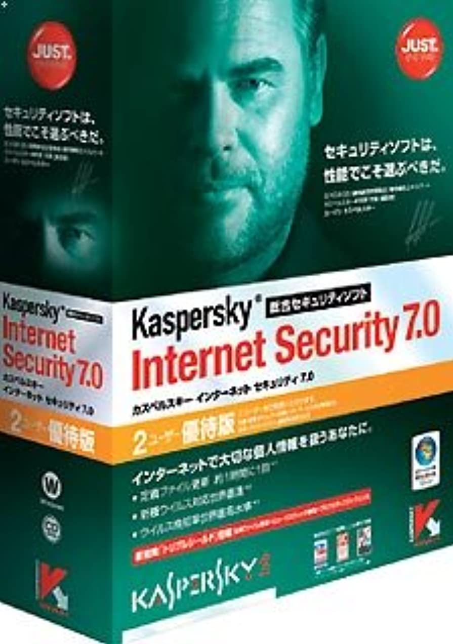 追い越す容量原始的なKaspersky Internet Security 7.0 2ユーザー優待版
