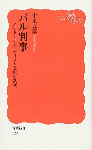 パル判事――インド・ナショナリズムと東京裁判 (岩波新書)の詳細を見る
