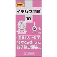 【第2類医薬品】イチジク浣腸10 10g×4