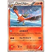 ポケモンカードゲーム XY[コレクションY] ファイアロー(2進化) 013/060 XY1