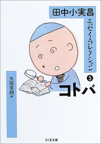 田中小実昌エッセイ・コレクション〈5〉コトバ (ちくま文庫)の詳細を見る