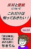 Vol.3 床材と壁紙について ちきりんキンドル・リノベシリーズ (ちきりんブックス)