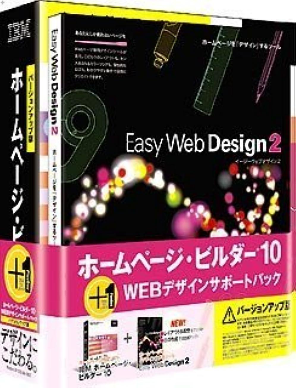成功したシェフ逆にIBMホームページ?ビルダー10  WEBデザインサポートパック バージョンアップ版