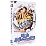 ジェイ&サイレント・ボブ 帝国への逆襲 コレクターズ・エディション