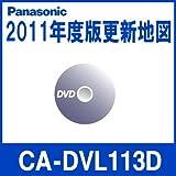 Panasonic (パナソニック) 2011年度版 更新地図 [ DIGITAL MAP DVD-ROM 全国 ] 対象機種 [ CN-DV3000・5500・7700シリーズ用 ]CA-DVL113DCA-DVL113D