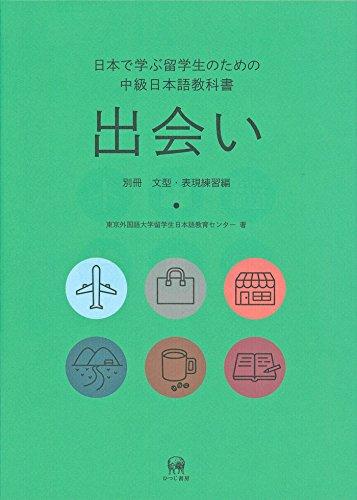 日本で学ぶ留学生のための中級日本語教科書 出会い【別冊 文型...