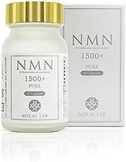 ミライラボ NMN ピュア 1500 プラス 単品