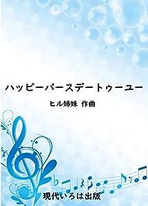 楽譜 ハッピーバースデートゥーユー ピアノ