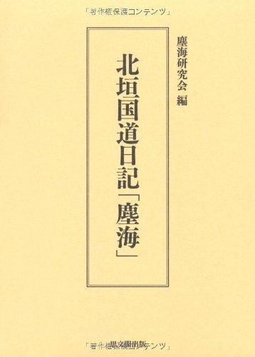 北垣国道日記「塵海」