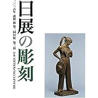 【バックナンバー】日展の彫刻 改組 新 第3回(2016年)第3科