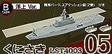 F-TOYs 現用艦船キットコレクション4:5.くにさき LST4003 (B)洋上ver. 単品