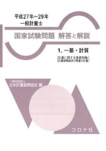 一般計量士   国家試験問題 解答と解説- 1.一基・計質(計量に関する基礎知識/計量器概論及び質量の計量)(平成27年~29年) -