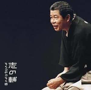 志の輔らくごのごらく(5)「朝日名人会」ライヴシリーズ46 「新・八五郎出世」