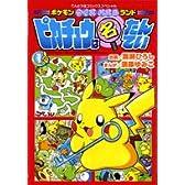 ピカチュウは名たんてい 1―ポケモンクイズパズルランド (てんとう虫コミックススペシャル)