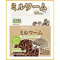 [CASA]天然高タンパクフードミルワーム(食いつきがいい生タイプ)40g缶入り