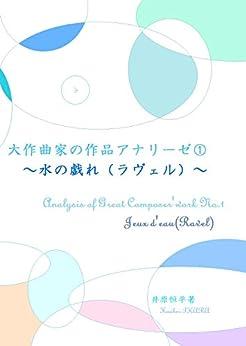 [井原 恒平]の大作曲家の作品アナリーゼ①~水の戯れ(ラヴェル)~: 作曲家と演奏家のために