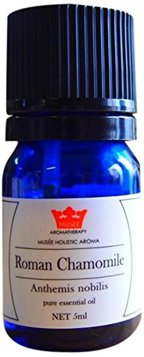 おじさん遮るマングルミュゼ ホリスティックアロマ エッセンシャルオイル ローマンカモミール 5ml